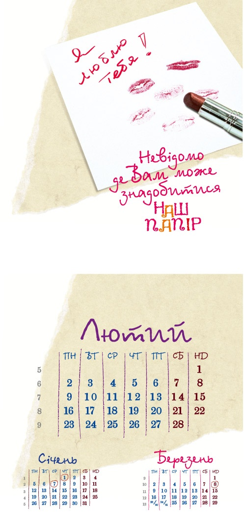 "Calendar ""It's unknown where you will need our paper"", 2009"